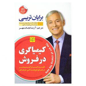 کتاب کیمیاگری در فروش اثر برایان تریسی انتشارات الماس پارسیان